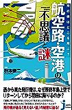 飛行機はどこを飛ぶ? 航空路・空港の不思議と謎 (じっぴコンパクト新書)