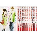 花君と恋する私 コミック 1-10巻セット (別冊フレンド)