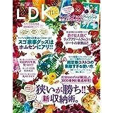 LDK(エルディーケー) 2017年 11 月号 [雑誌]