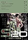 S20/戦後トウキョウ退魔録 (NOVEL 0)