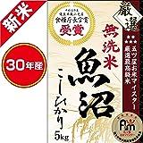 【無洗米】新米 30年産 魚沼産 コシヒカリ【お米マイスター厳選】一等米 5kg
