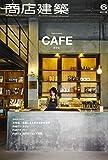 商店建築 2019年6月号 大特集/気軽に立ち寄れる飲食空間-カフェ、バー、角打ちショップ研究- [雑誌]