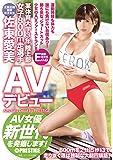 某体育大学3年陸上部女子800m走選手 佐東愛美 AVデビュー AV女優新世代を発掘します [DVD]