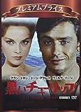 プレミアムプライス版 黒いチューリップ《数量限定版》 [DVD]