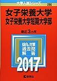 女子栄養大学・女子栄養大学短期大学部 (2017年版大学入試シリーズ)