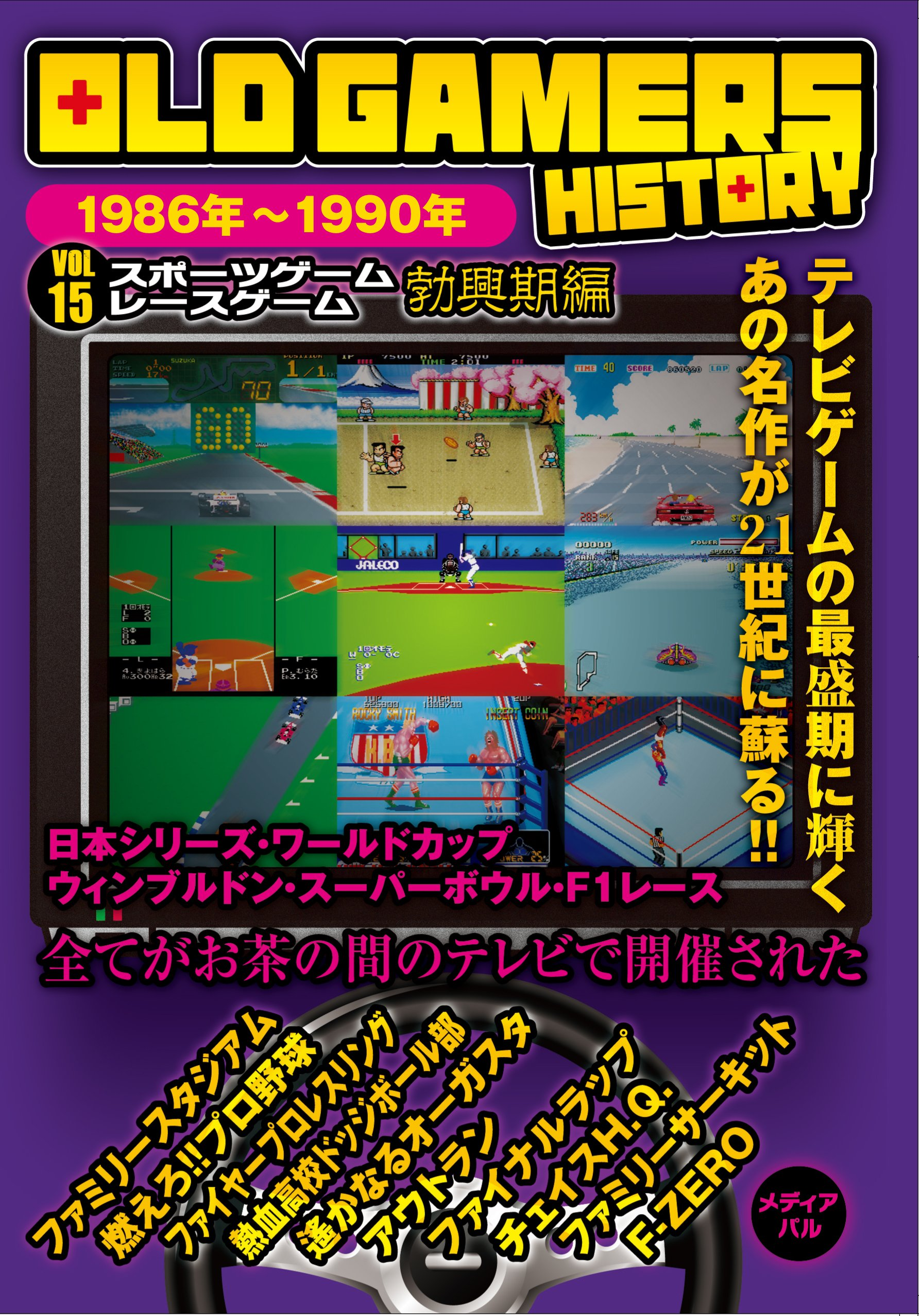 OLD GAMERS HISTORY Vol.15 スポ...