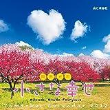 カレンダー2017 小さな幸せ  岡田光司 (ヤマケイカレンダー2017)