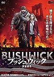 ブッシュウィック ―武装都市― [DVD]