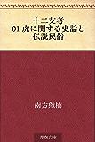 十二支考 01 虎に関する史話と伝説民俗