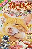 ねこぱんち 猫さんぽ号 (にゃんCOMI廉価版コミック)