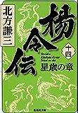 楊令伝 十四 星歳の章 (集英社文庫)
