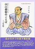 中江藤樹のことば (サムライスピリット (2))