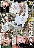 バイトのギャル軟派6 [DVD]