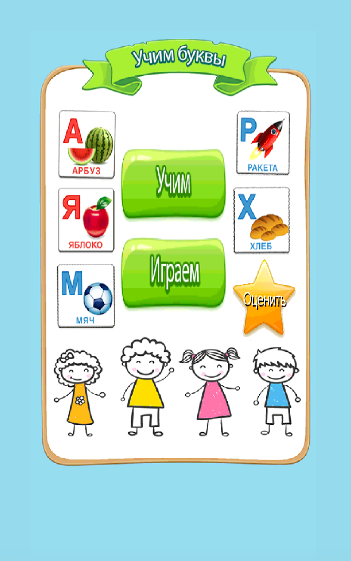 how to learn russian alphabet fast