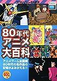 懐かしの80年代 テレビアニメ大全集 (フタバシャの大百科)
