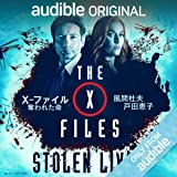 X-ファイル 奪われた命: The X-files Stolen Lives