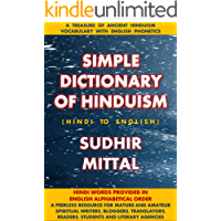 Simple Dictionary of Hinduism: Hindi to English, In English Alphabetical Order