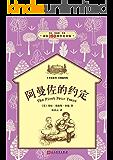 小木屋9:阿曼佐的约定(经典插图版,纽伯瑞儿童文学奖获奖作品) (小木屋系列)
