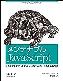 メンテナブルJavaScript ―読みやすく保守しやすいJavaScriptコードのための作法