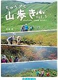 ちゅうごく山歩き Vol.3