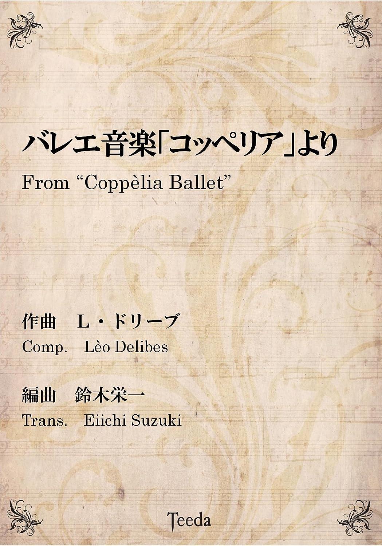 ティーダ出版 吹奏楽 バレエ音楽「コッペリア」より(全5曲) (ドリーブ/鈴木栄一)