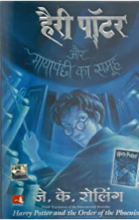 Harry Potter Aur Mayapanchi Ka Samooh - 5 by j. k. rowling-Hindi-Manjul Publishing House Pvt. Ltd.-Paperback 475 0 INV by j. k. rowling-Hindi-Manjul Publishing House Pvt. Ltd.-Paperback (Hindi) price comparison at Flipkart, Amazon, Crossword, Uread, Bookadda, Landmark, Homeshop18
