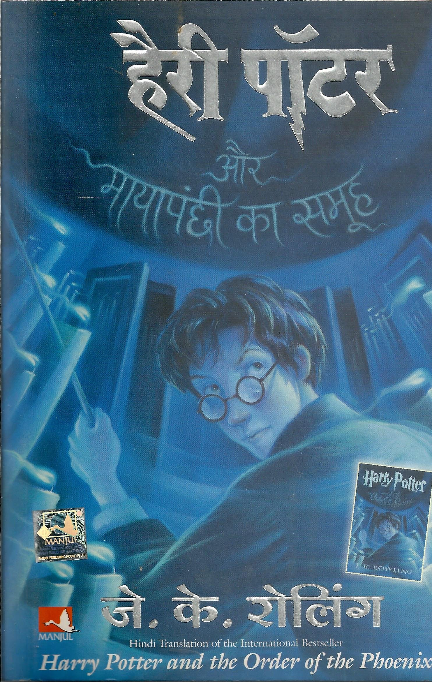 Harry Potter Books Pdf In Hindi