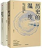 历史的温度(历史的温度+历史的温度2)(套装共2册)