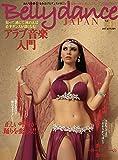 Belly dance JAPAN(ベリーダンス・ジャパン)Vol.41 (おんなを磨く、女を上げるダンスマガジン)