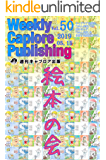 週刊キャプロア出版(第50号):絵本の会