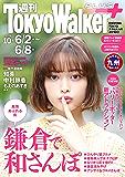 週刊 東京ウォーカー+ No.10 (2016年6月1日発行) [雑誌] (Walker)