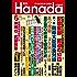 月刊Hanada2017年6月号 [雑誌]