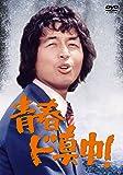 青春ド真中! [DVD]