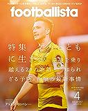 月刊footballista (フットボリスタ) 2019年 04月号 [雑誌]
