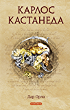 Дар Орла (Кастанеда Book 6) (Russian Edition)