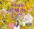 李家幽竹 花風水カレンダー2020