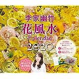 李家幽竹 花風水カレンダー2020 ([カレンダー])