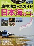 カーネル特選!車中泊コースガイド日本海ルート―目指せ!日本ひと筆書き (CHIKYU-MARU MOOK カーネル特選!)