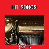 オルゴール J-POP HIT VOL-555