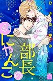 部長のにゃんこ(4) (姉フレンドコミックス)