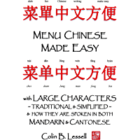 MENU CHINESE MADE EASY : with LARGE CHARACTERS (TRADITIONAL & SIMPLIFIED) & how they are spoken in both MANDARIN & CANTONESE: A crash course on the language of the global Chinese kitchen