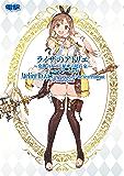 ライザのアトリエ ~常闇の女王と秘密の隠れ家~ ザ・コンプリートガイド (ゲーム攻略本)