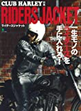 RIDERS JACKET (エイムック 4480 CLUB HARLEY別冊)