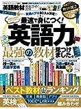 【完全ガイドシリーズ201】英語教材完全ガイド2018 (100%ムックシリーズ)