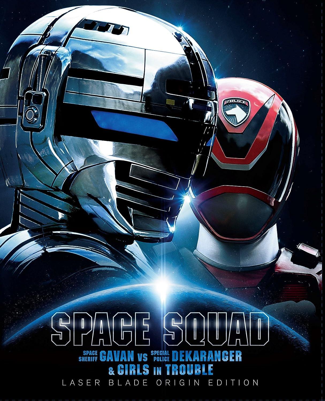 スペーススクワッド ギャバンVSデカレンジャー&ガールズイントラブル レーザーブレードオリジン版(初回生産限定) [Blu-ray] B01M5FNYTE