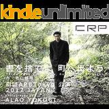 写真集 CRP 劇団APB-TOKYO  書を捨てよ町へでよう 寺山修司作 STORY PHOTO MAGAZINE 2017