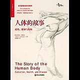 人体的故事:进化、健康与疾病 (继《枪炮、病菌与钢铁》和《人类简史》之后,又一本讲述人类进化史的有趣著作!)