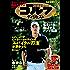 週刊ゴルフダイジェスト 2016年 06/28号 [雑誌]