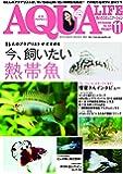 月刊アクアライフ 2015年 11 月号