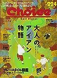Choice (チョイス) 2017年秋号[雑誌]